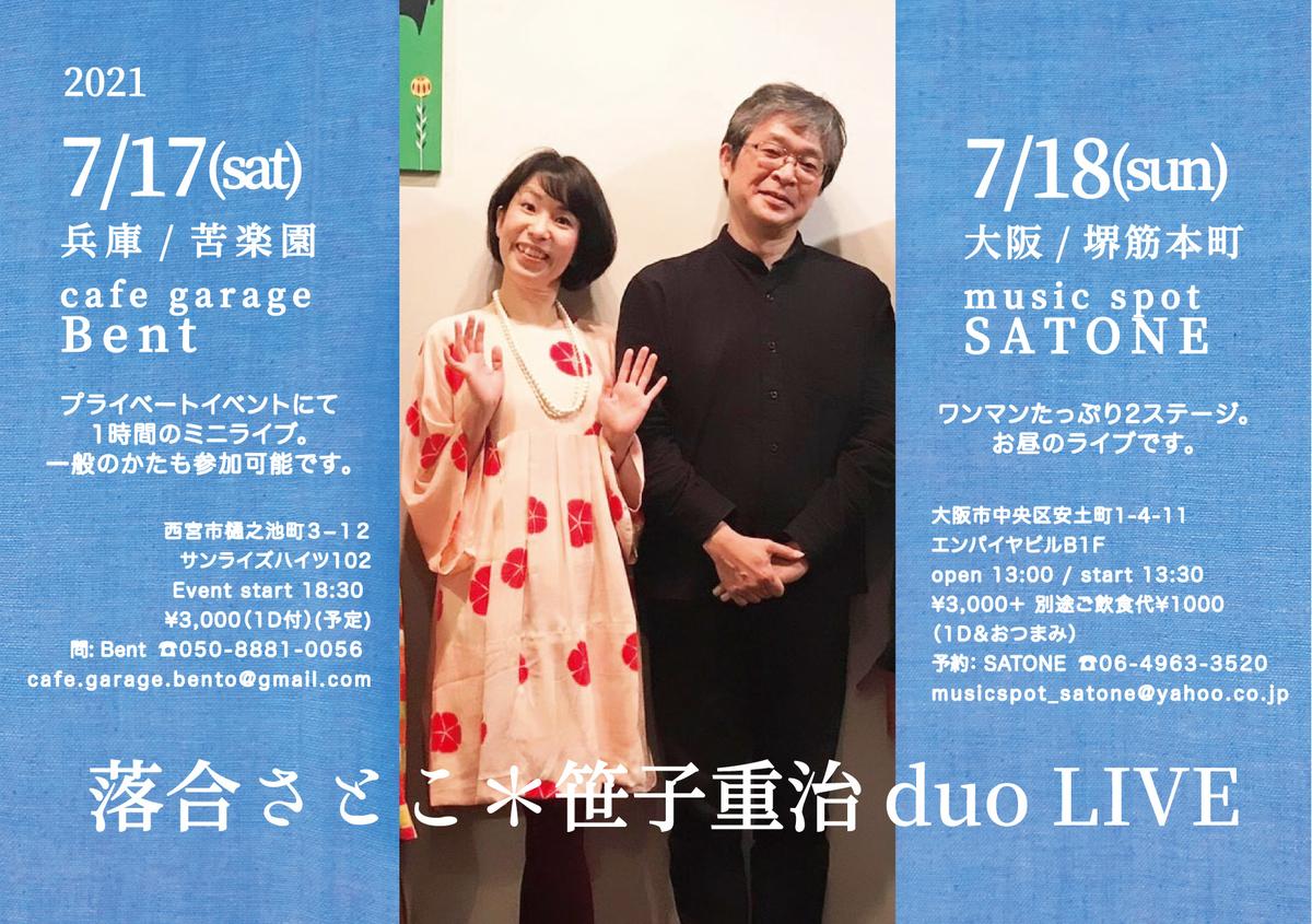 f:id:satoko_ochiai:20210721232016j:plain