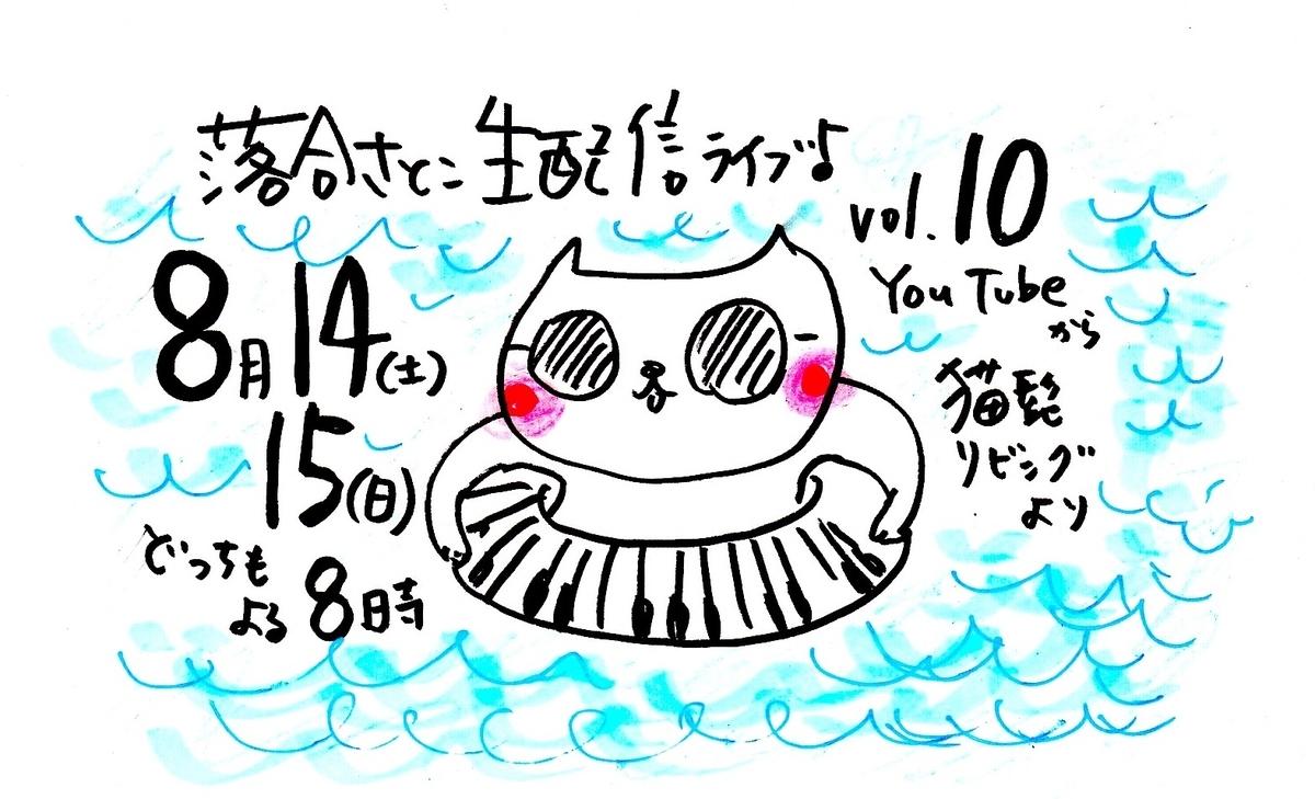 f:id:satoko_ochiai:20210817123902j:plain