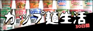30日間カップ麺生活