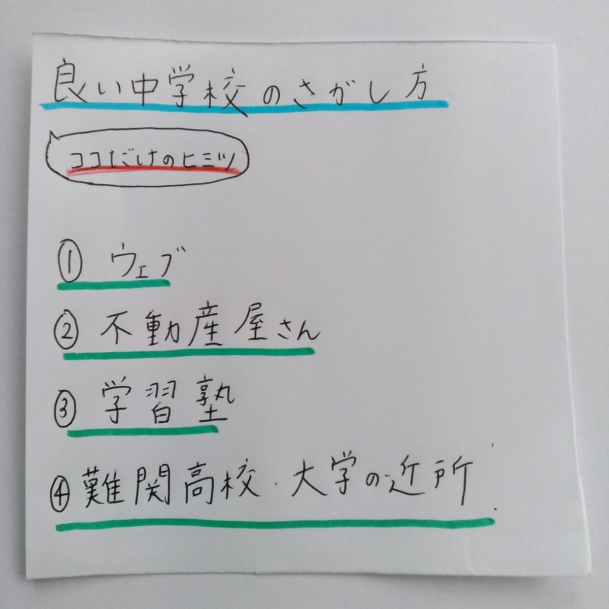 f:id:satokotokotokox:20190605110600j:plain