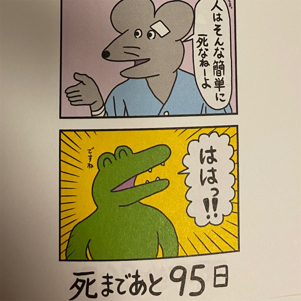 f:id:satomi-tanaka:20200414211807j:image