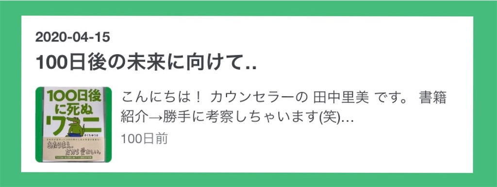 f:id:satomi-tanaka:20200724202400j:image