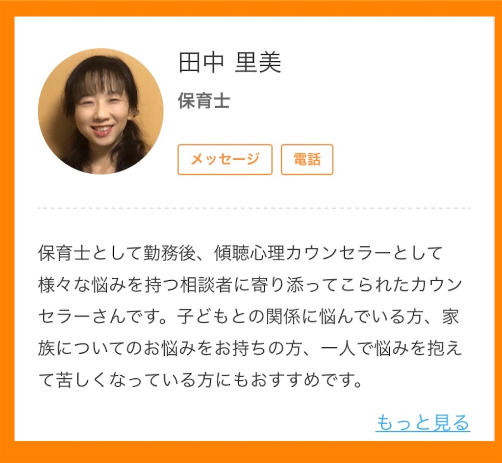 f:id:satomi-tanaka:20200814213614j:image