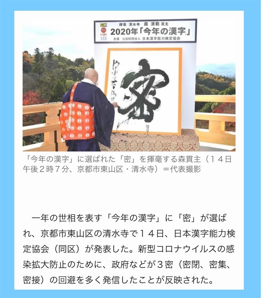 f:id:satomi-tanaka:20201229191501j:image