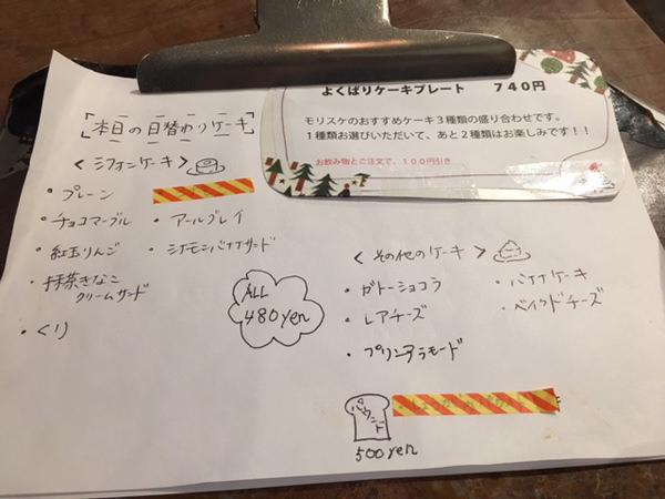 f:id:satomi77:20171130082935j:plain