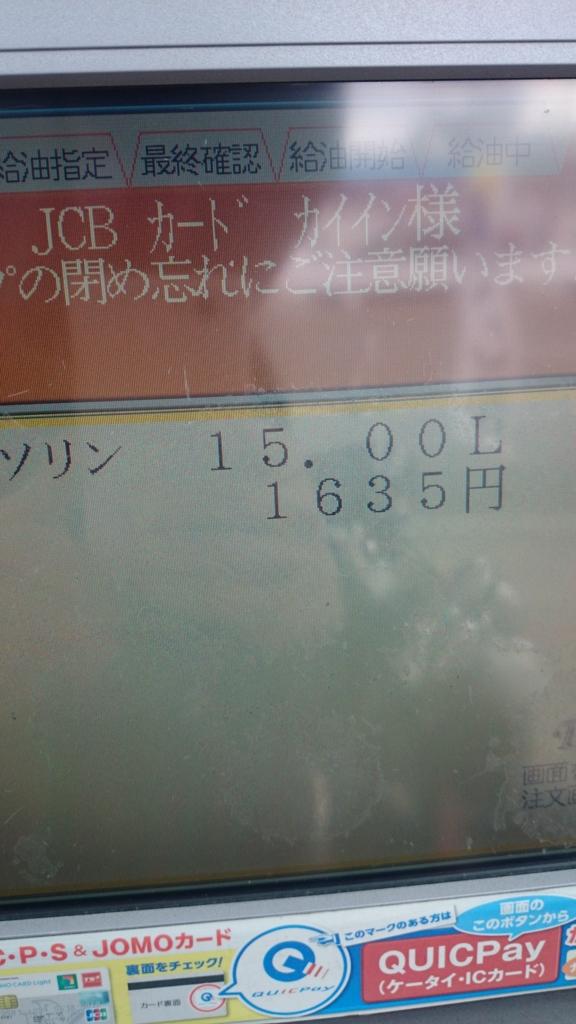 f:id:satomi_com:20151230224438j:plain