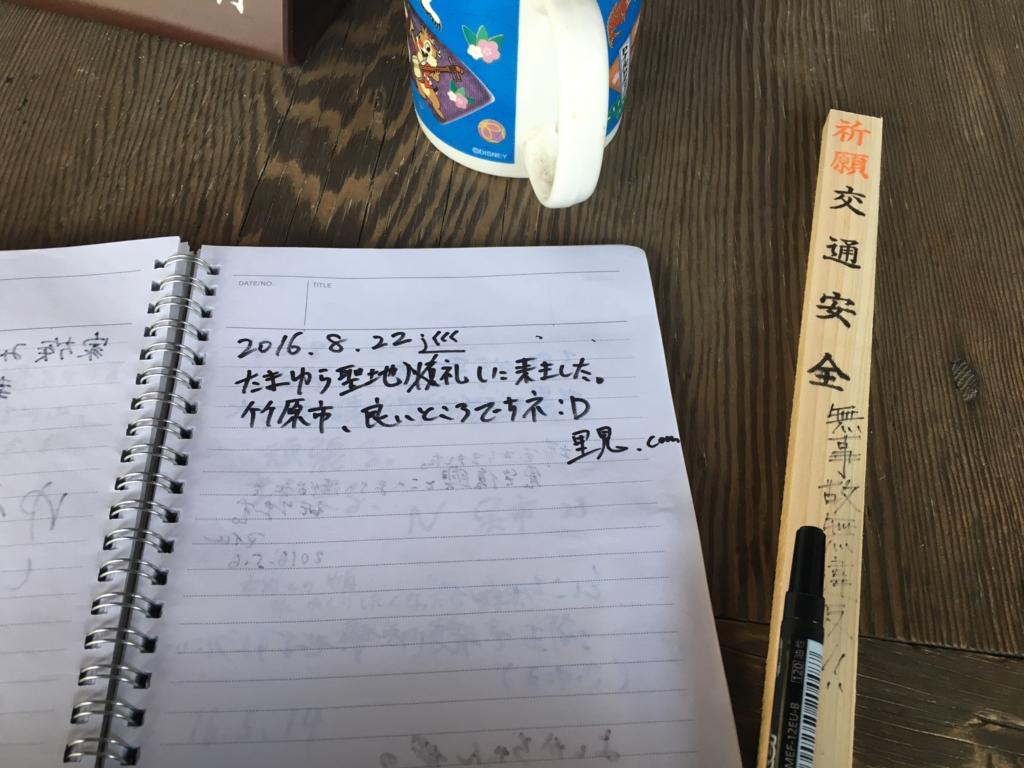 f:id:satomi_com:20160903222859j:plain