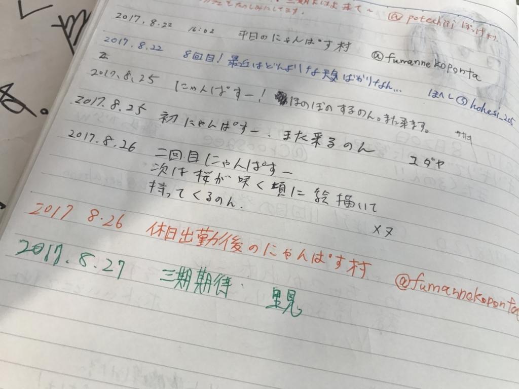 f:id:satomi_com:20170929112314j:plain