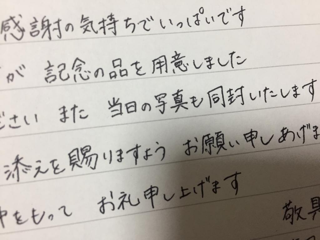 f:id:satomiman10:20170824235334j:plain