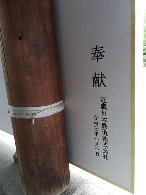 スポンサーは近畿日本鉄道