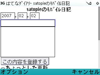 f:id:satopie40:20070202110859j:image