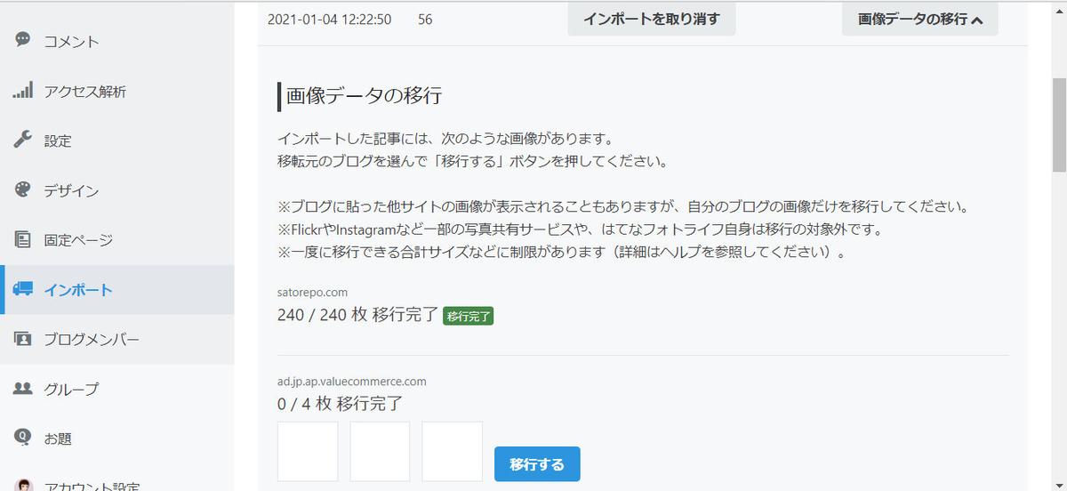f:id:satorepo:20210117121608j:plain