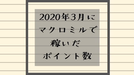 f:id:satorepo:20210228222604j:plain