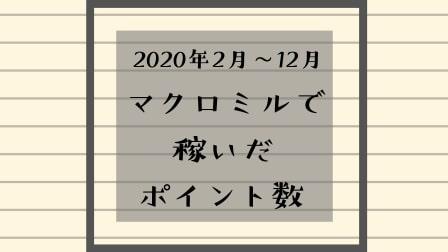 2020年2月~12月にマクロミルで稼いだポイント数を月別に一挙公開