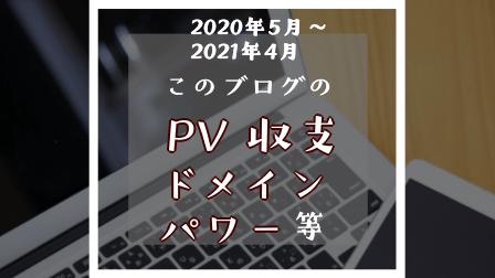 【2021年5月で1周年】このブログの1年間のPV、収支、ドメインパワー、検索結果を公開【2020年5月~2021年4月】