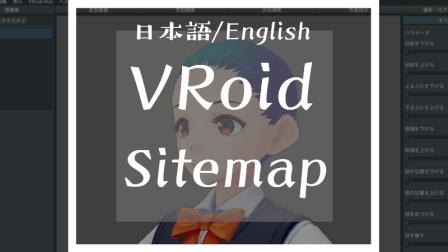 VRoid Sitemap/VRoid記事のサイトマップ