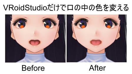 【VRoid】口の中の色をVRoidStudioだけで変更するには
