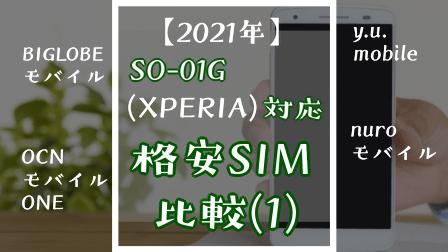 SO-01Gに対応した格安SIM比較検討(1)