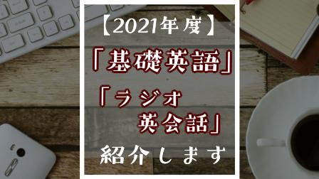 【2021年度】「おうちで英語学習2021」で約60日間再生可能!小中高生向けのNHKラジオ英語講座を紹介します