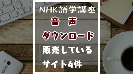【2021年】NHK語学講座の音声ダウンロードを購入できるサイト4つ紹介します