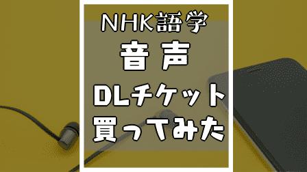 【2021年】NHK語学・音声ダウンロードチケットを購入してみた
