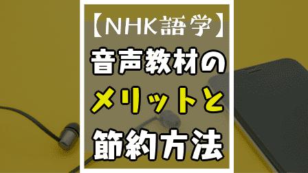 【2021年】NHK語学の音声教材のメリット、デメリットとDL費用を節約する方法