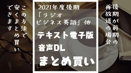 【2021年】後期は前期の再放送であるNHKラジオ講座のテキスト電子版・音声ダウンロードをお安くまとめ買いするには