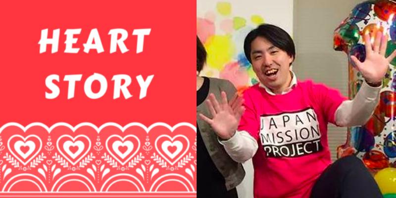 HEART STORY