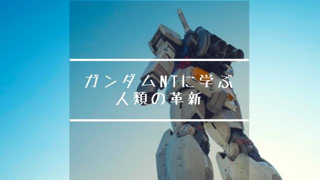 ガンダムNT ロボット