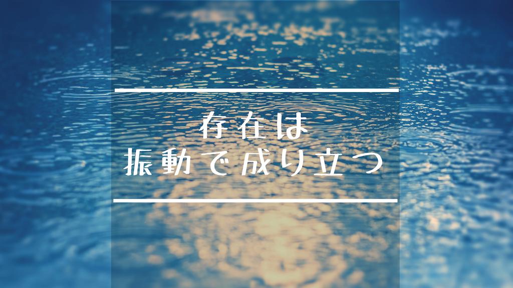 日本 振動