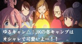 アニメ『ゆるキャン△』レビュー!