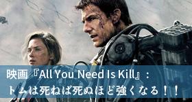 映画『オールユーニードイズキル』レビュー!