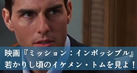 映画『ミッション:インポッシブル』徹底レビュー!