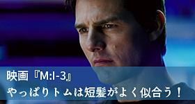 映画『ミッション:インポッシブル3』徹底レビュー!