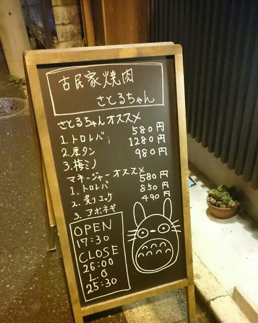 f:id:satoru-chan:20180820070057j:image