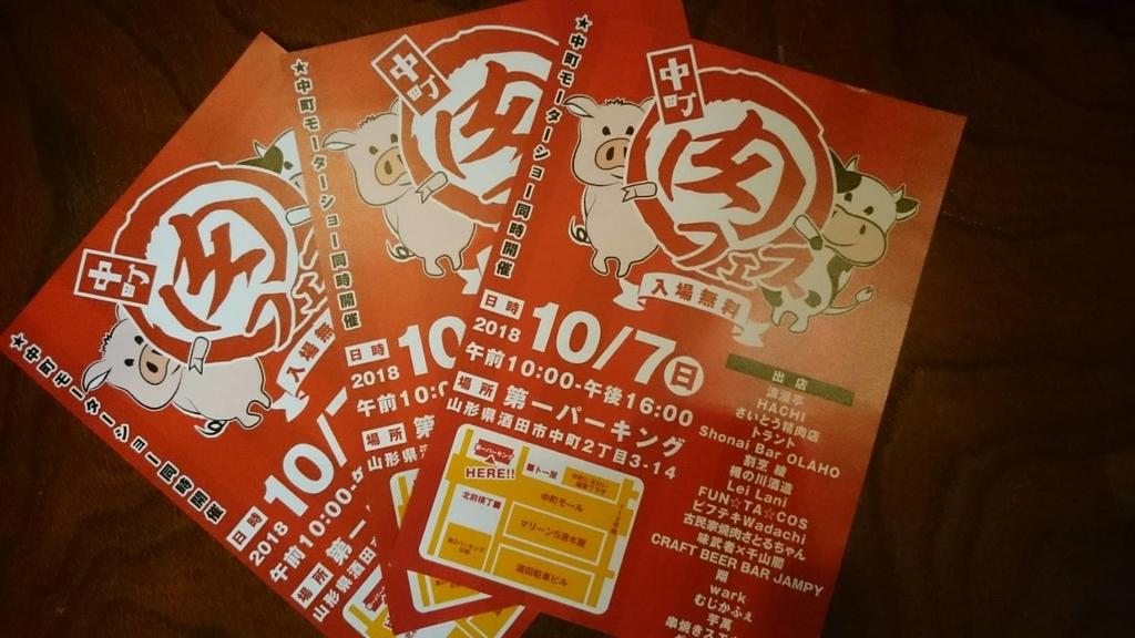 f:id:satoru-chan:20181003170318j:plain