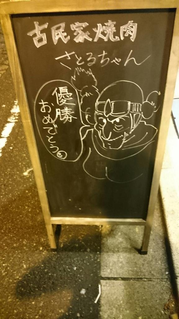 f:id:satoru-chan:20181014192323j:plain