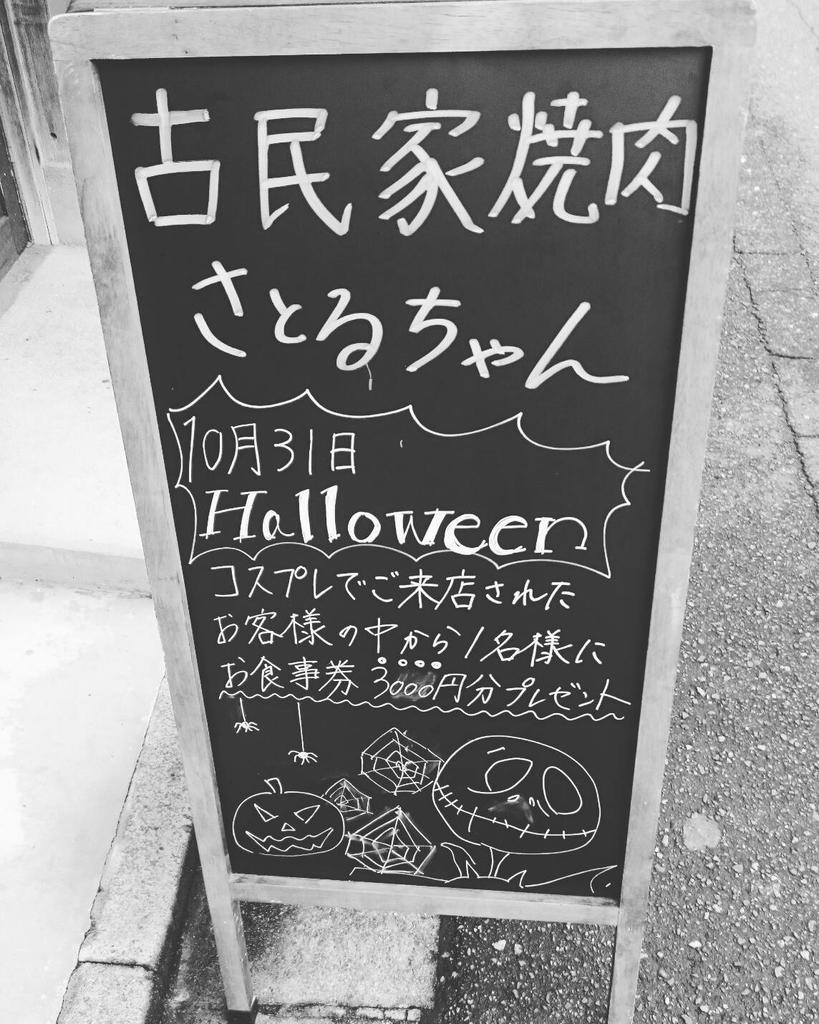 f:id:satoru-chan:20181031110526j:plain