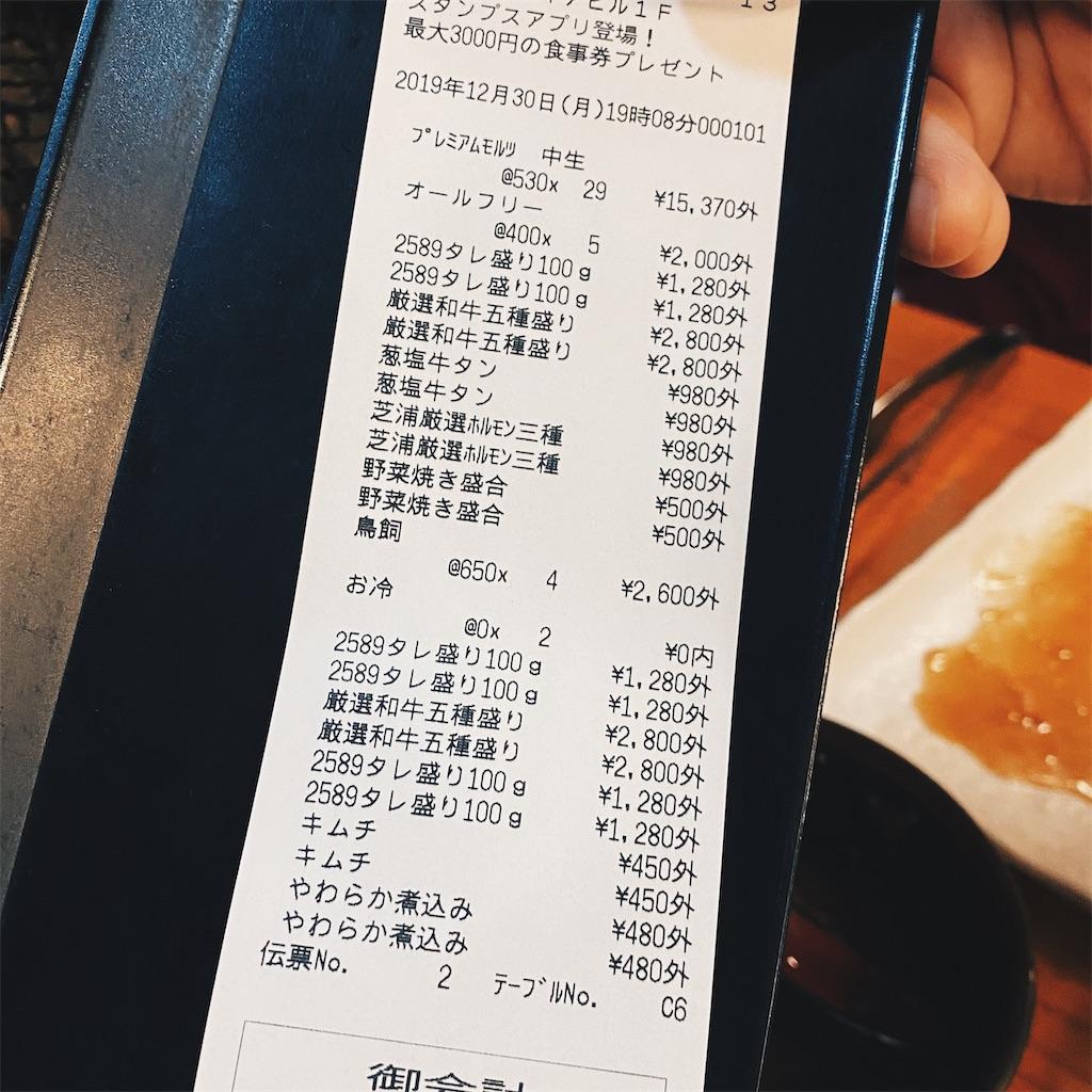 f:id:satoru-itabashi:20191231145641j:image