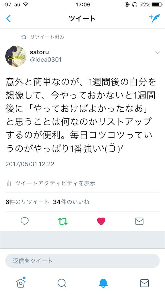 f:id:satoru0301:20170627170638p:image