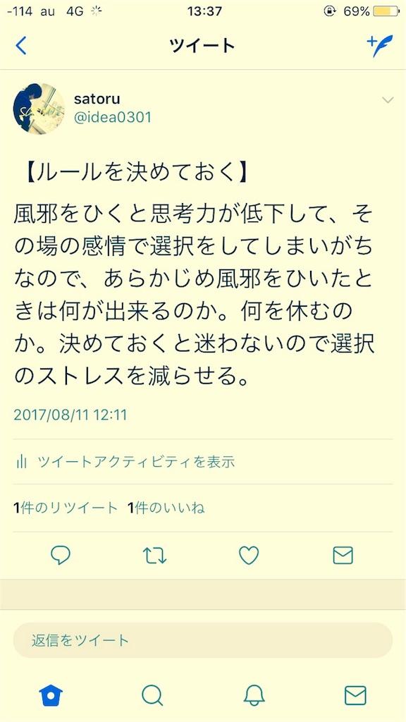 f:id:satoru0301:20170812135304j:image
