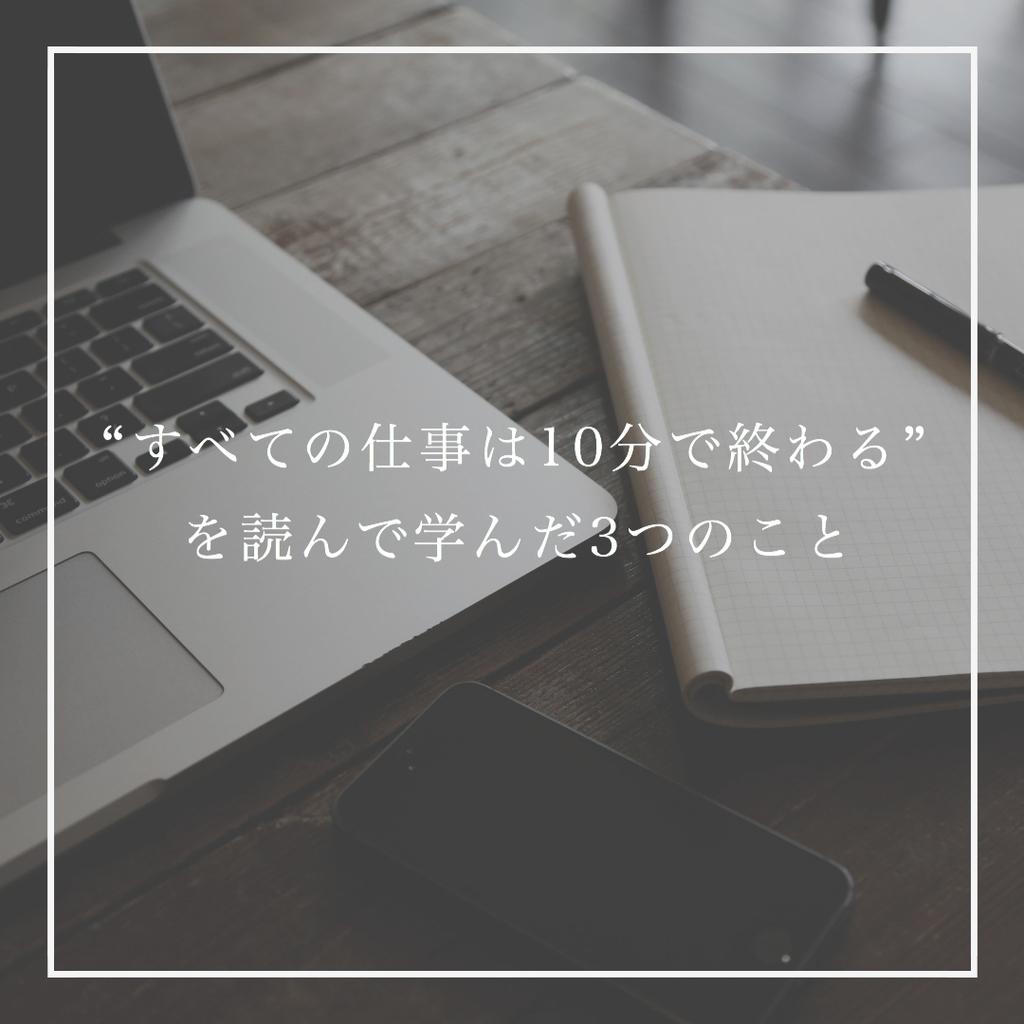 f:id:satoru54:20180904095636j:plain