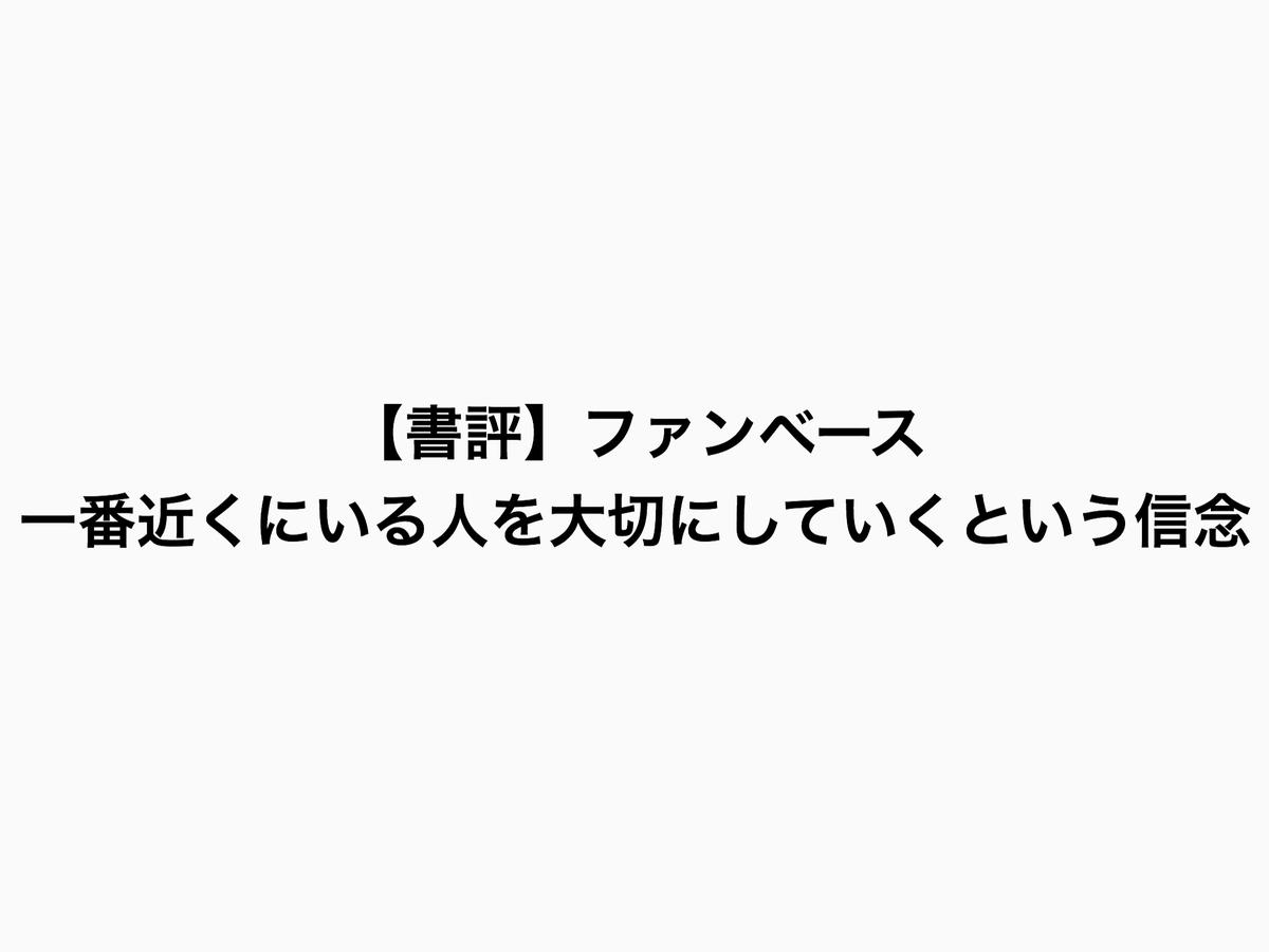 f:id:satoru54:20190418100542j:plain