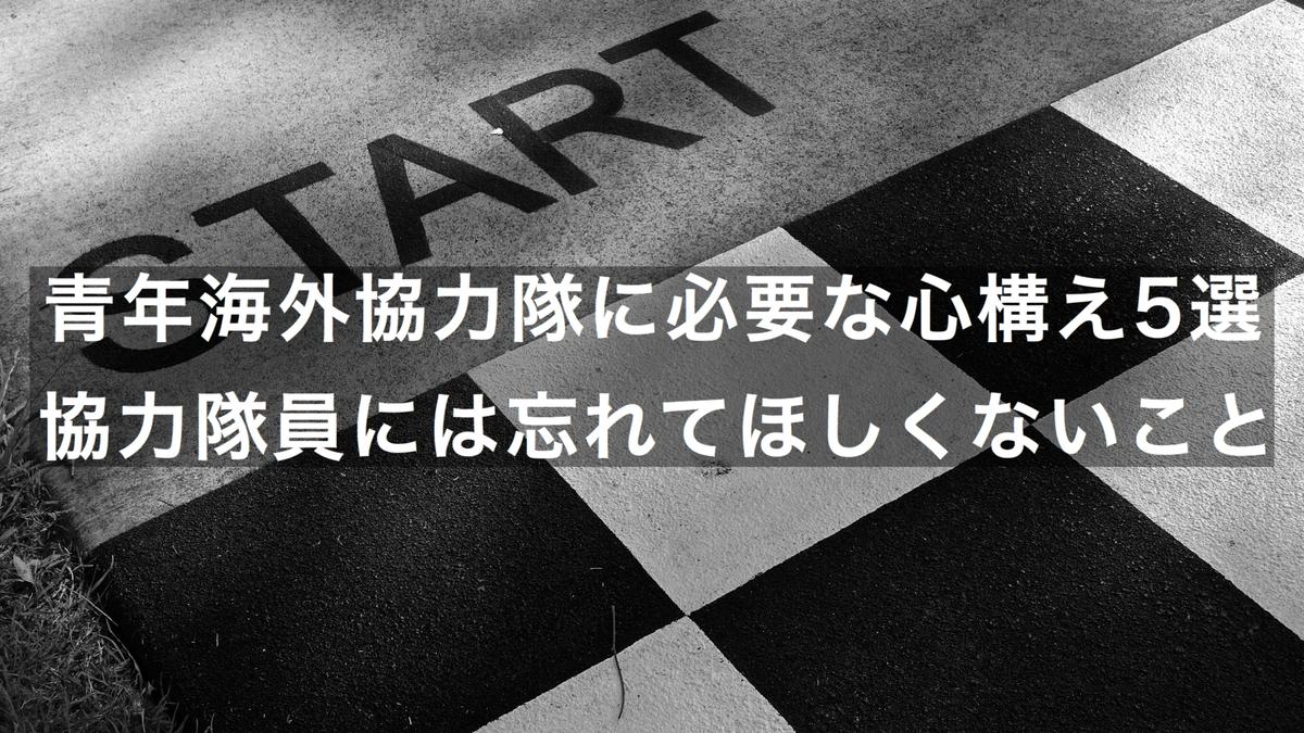f:id:satoru54:20190430213918j:plain