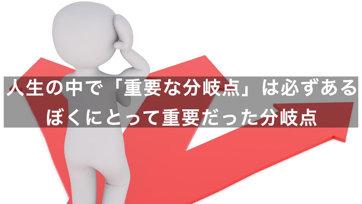 f:id:satoru54:20190502104553j:plain
