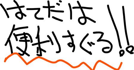 f:id:satoru_net:20080423024035j:image