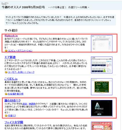 f:id:satoru_net:20080526065929p:image
