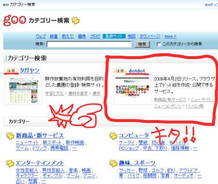 f:id:satoru_net:20090409025621j:image