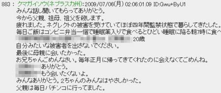 f:id:satoru_net:20090706052400j:image