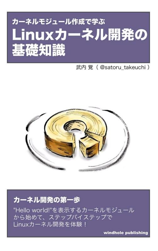 f:id:satoru_takeuchi:20180422071359j:plain